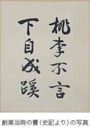 創業当時の書(史記より)の写真